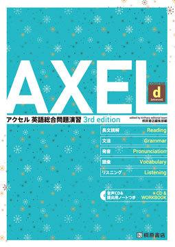 アクセル 英語 総合 問題 演習 3rd 答え
