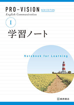 PRO-VISION English CommunicationⅠ New Edition 学習ノート