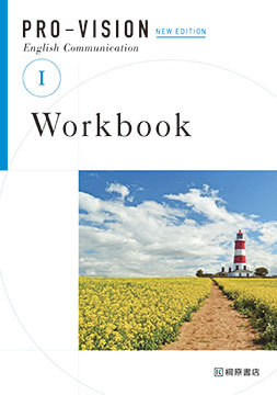 PRO-VISION English CommunicationⅠ New Edition Workbook