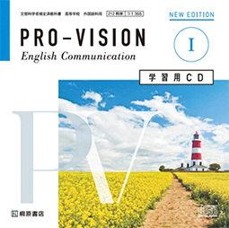PRO-VISION English Communication I NEW EDITION 学習用CD
