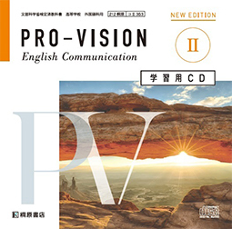 PRO-VISION English Communication II NEW EDITION 学習用CD