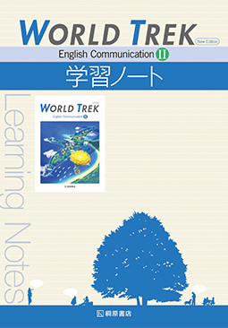 WORLD TREK English Communication II New Edition 学習ノート