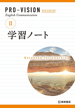 Pro-Vision English Communication II New Edition 学習ノート