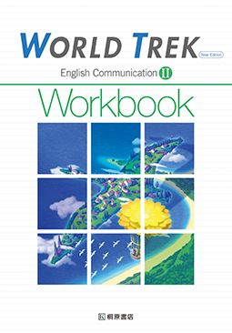 WORLD TREK English Communication II New Edition Workbook