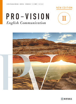 PRO-VISION English Communication Ⅱ NEW EDITION [コⅡ353]