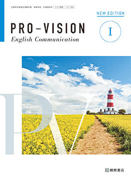PRO-VISION English Communication Ⅰ NEW EDITION [コⅠ355]