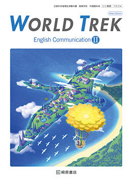 WORLD TREK English CommunicationⅡ NEW EDITION [コⅡ354]