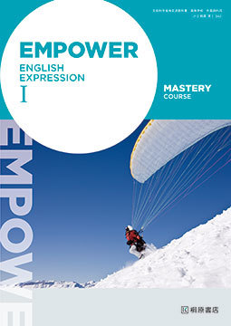EMPOWER ENGLISH EXPRESSION Ⅰ MASTERY COURSE [英Ⅰ342]