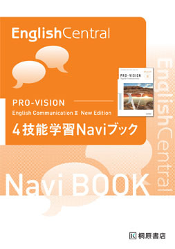 PRO-VISION English Communication Ⅱ New Edition 4技能学習Naviブック