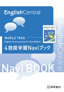 WORLD TREK English Communication Ⅱ New Edition 4技能学習Naviブック