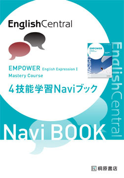 EMPOWER ENGLISH EXPRESSION I MASTERY COURSE 4技能学習Naviブック
