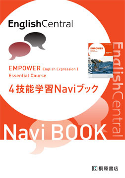 EMPOWER ENGLISH EXPRESSION I ESSENTIAL COURSE 4技能学習Naviブック