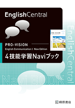 Pro-Vision English Communication Ⅰ New Edition 4技能学習Naviブック