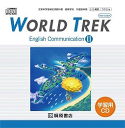WORLD TREK English Communication II New Edition 学習用CD