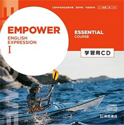 EMPOWER ENGLISH EXPRESSION I ESSENTIAL COURSE 学習用CD