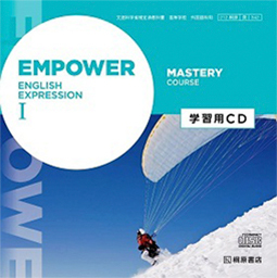 EMPOWER ENGLISH EXPRESSION I MASTERY COURSE 学習用CD
