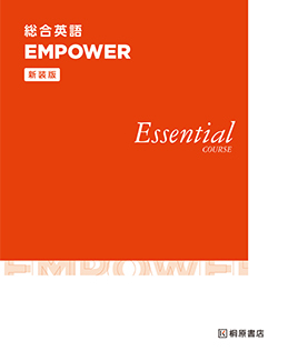 新装版 総合英語 EMPOWER Essential COURSE