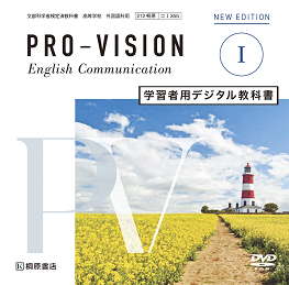PRO-VISION English Communication I NEW EDITION 学習者用デジタル教科書