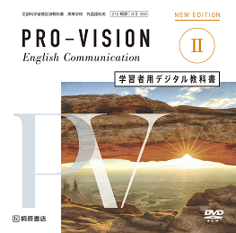 PRO-VISION English Communication II NEW EDITION 学習者用デジタル教科書