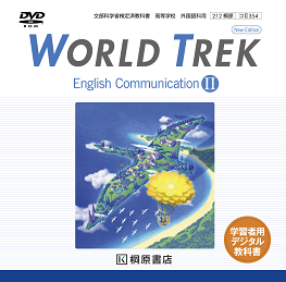 WORLD TREK English Communication II New Edition 学習者用デジタル教科書