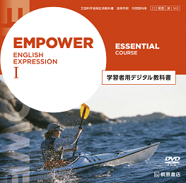 EMPOWER English Expression I Essential Course 学習者用デジタル教科書