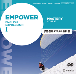 EMPOWER English Expression I Mastery Course 学習者用デジタル教科書