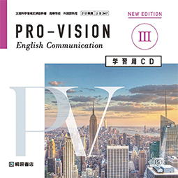 PRO-VISION English Communication Ⅲ NEW EDITION 学習用CD