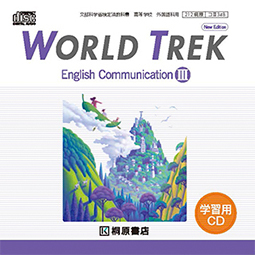 WORLD TREK English Communication Ⅲ New Edition 学習用CD