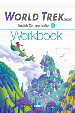 WORLD TREK English Communication Ⅲ New Edition Workbook