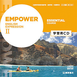 EMPOWER ENGLISH EXPRESSION II ESSENTIAL COURSE 学習用CD