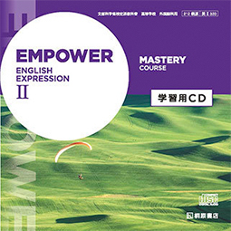 EMPOWER ENGLISH EXPRESSION II MASTERY COURSE 学習用CD