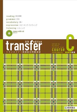 transfer 英語 総合 問題 演習 答え