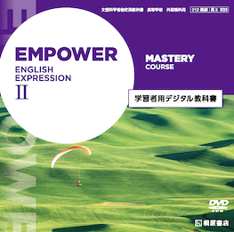 EMPOWER ENGLISH EXPRESSION Ⅱ Mastery Course 学習者用デジタル教科書