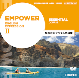 EMPOWER ENGLISH EXPRESSION Ⅱ Essential Course 学習者用デジタル教科書