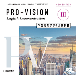 PRO-VISION English Communication Ⅲ NEW EDITION 学習者用デジタル教科書