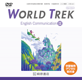WORLD TREK English Communication Ⅲ New Edition 学習者用デジタル教科書