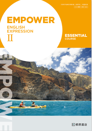 『EMPOWER ENGLISH EXPRESSION II ESSENTIAL COURSE 【英II 334