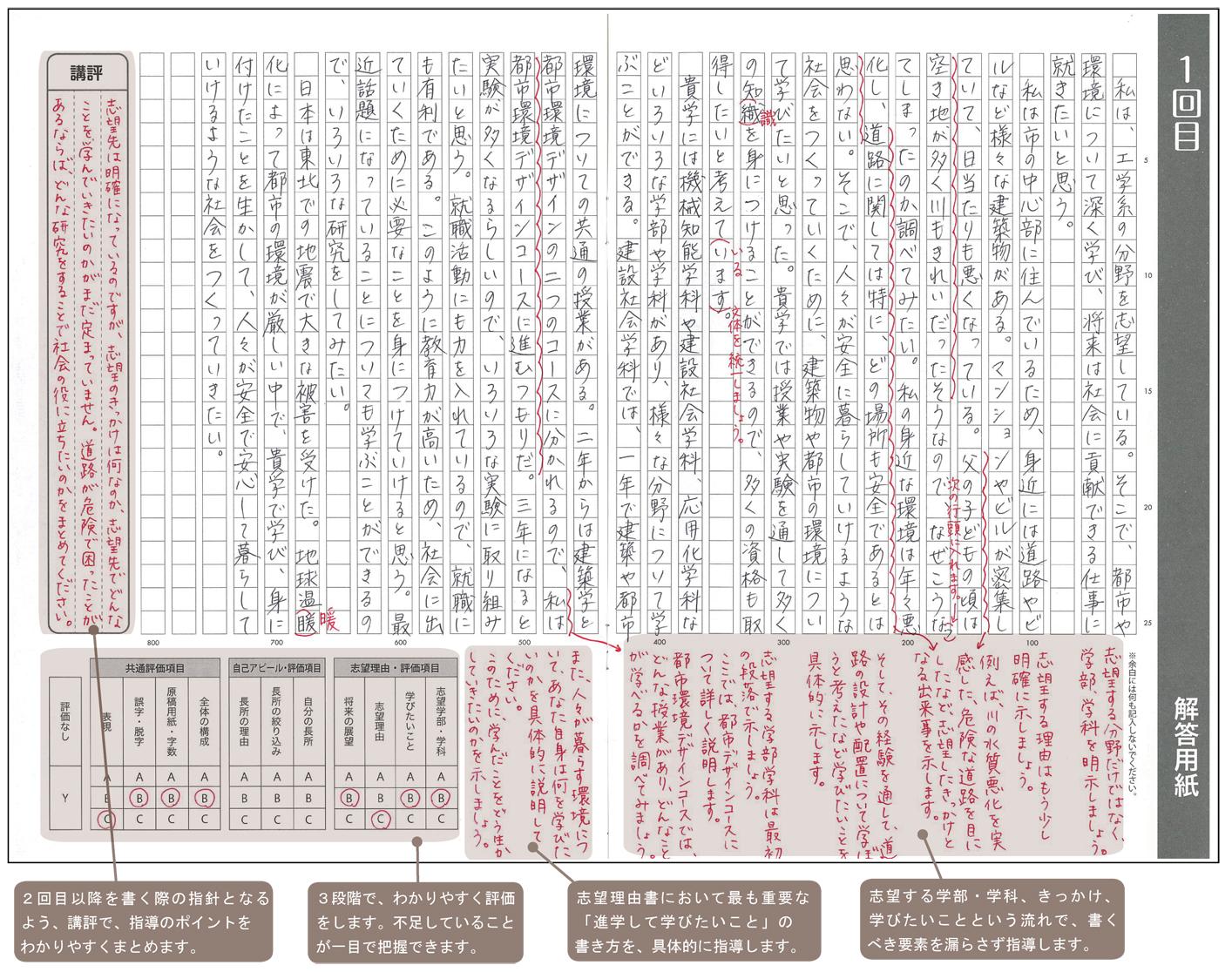 大学 志望 字 800 例文 書 理由